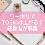 ワーホリでTOEICは上がるのか