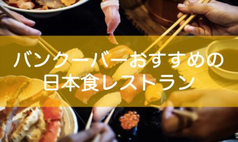 バンクーバーの日本食レストランおすすめ