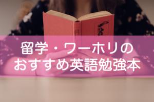 留学前・ワーホリ前の英語勉強本