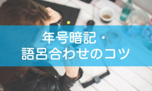 年号暗記・語呂合わせのコツ・参考書