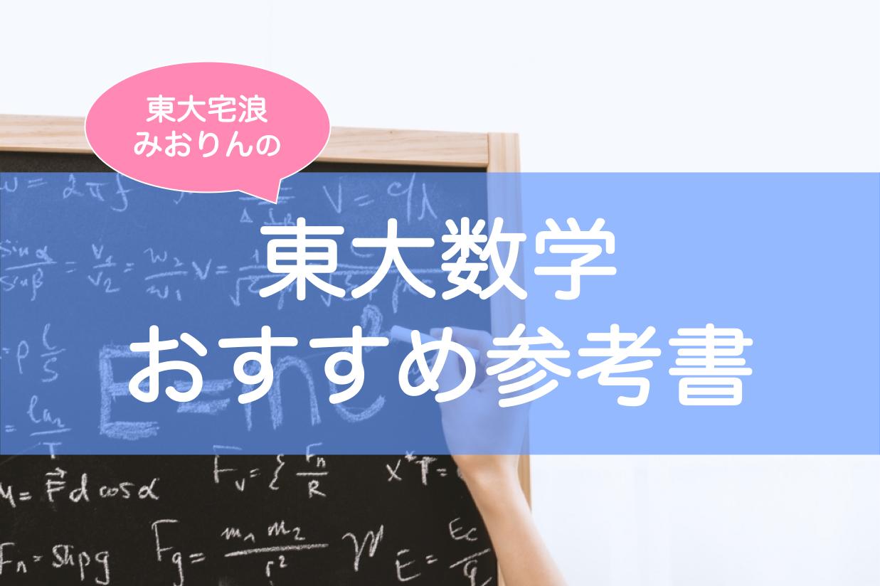東大数学参考書おすすめ文系