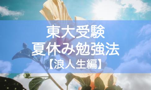 東大受験の夏休み勉強法 浪人生