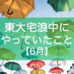 東大宅浪中6月の勉強内容・模試成績・生活