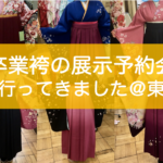 東大卒業式の袴・服装選び・アカデミックガウン
