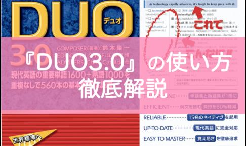 DUO3.0おすすめの使い方・レベル・難易度を東大生が解説
