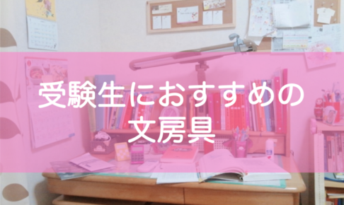 受験生におすすめの文房具 東大生