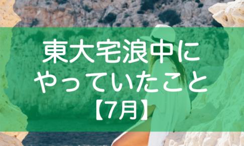 東大宅浪中7月の勉強内容・模試成績・生活