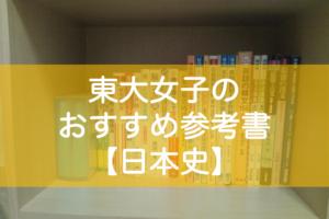 東大生の日本史おすすめ参考書