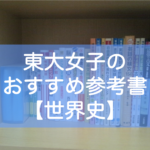 東大生の世界史おすすめ参考書