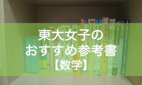 東大生の数学おすすめ参考書(文系)