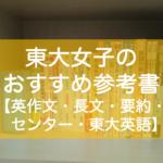 東大生の英語おすすめ参考書(英作文・長文読解・要約・センター・東大英語)