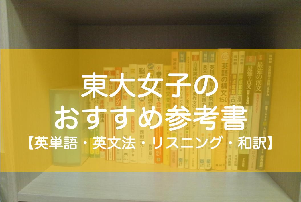東大生の英語おすすめ参考書(英単語・英熟語・英文法・リスニング・和訳・英文解釈)