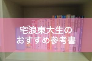 東大生のおすすめ参考書【自宅浪人】