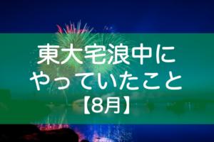 東大受験8月の勉強内容・生活