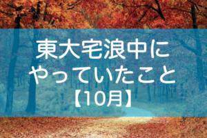 東大自宅浪人の勉強10月