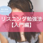 英語リスニング勉強法初級編
