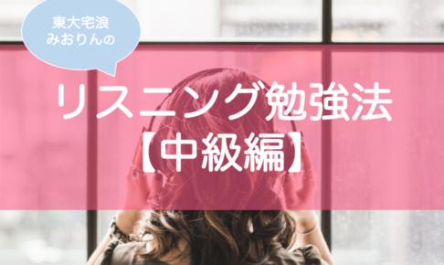 英語リスニング勉強法中級編