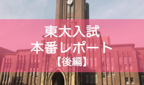 東大入試当日のスケジュールや日程