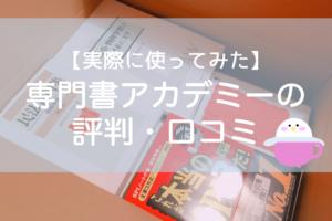 専門書アカデミーの評判・買取