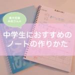 中学生におすすめの勉強ノートの作り方