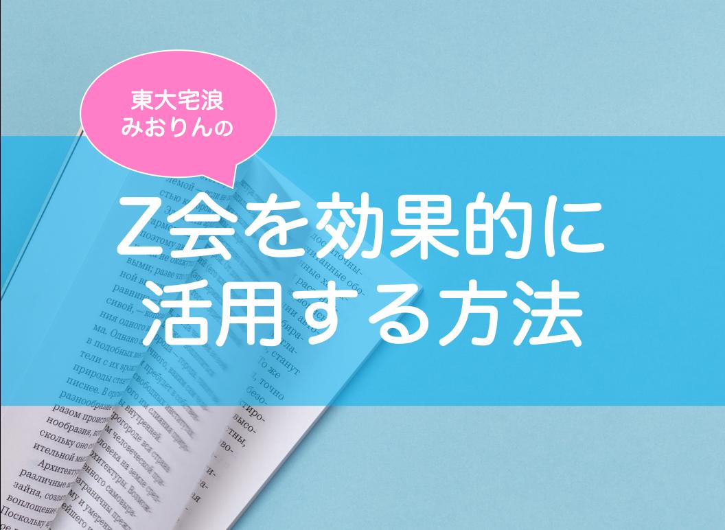 Z会のおすすめ講座と効果的な活用法