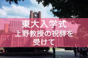 東大入学式 上野千鶴子教授のスピーチ