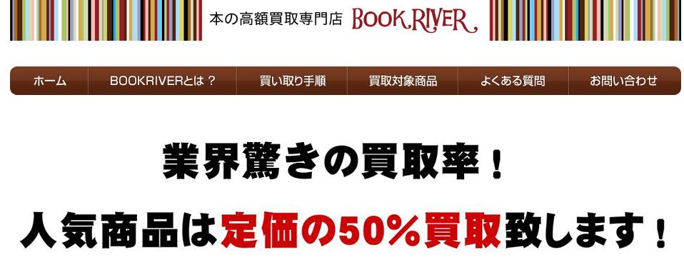 BOOK RIVER
