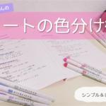 ノートの色分けルールや色ペン組み合わせ