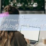 WeRubyは怪しい?口コミ解説